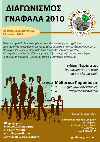 Γνάφαλα 2010 - πρόσκληση για συμμετοχή