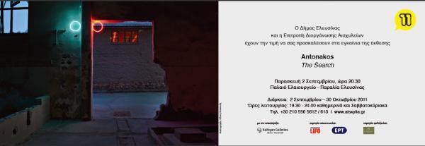 Έκθεση του Στίβεν Αντωνάκου στο Φεστιβάλ των Αισχυλείων στην Ελευσίνα