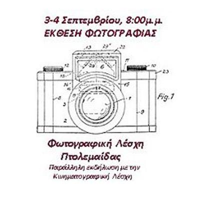Έκθεση φωτογραφίας της Φωτογραφικής Ομάδας Πτολεμαΐδας