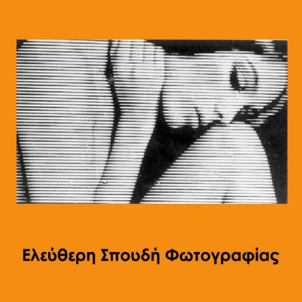 Μαθήματα φωτογραφίας από την Eλεύθερη Σπουδή Φωτογραφίας