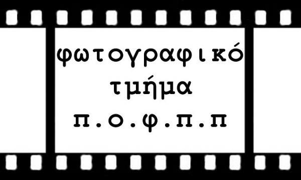 Μαθήματα φωτογραφίας από το φωτογραφικό τμήμα των Π.Ο.Φ.Π.Π.