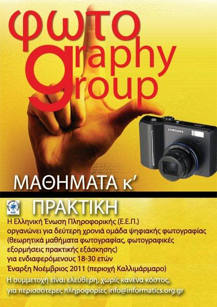 Μαθήματα φωτογραφίας από τη Ελληνική Ένωση Πληροφορικής
