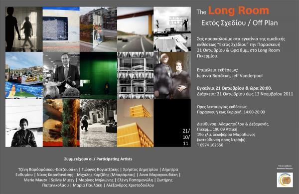 Έκθεση φωτογραφίας στο Long Room Πικερμίου