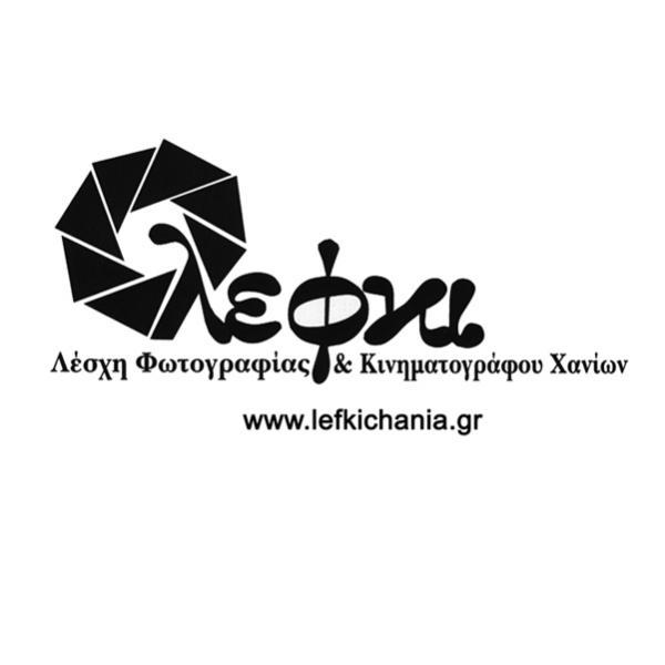 Μαθήματα φωτογραφίας από τη Λέσχη Φωτογραφίας και Κινηματογράφου Χανιών