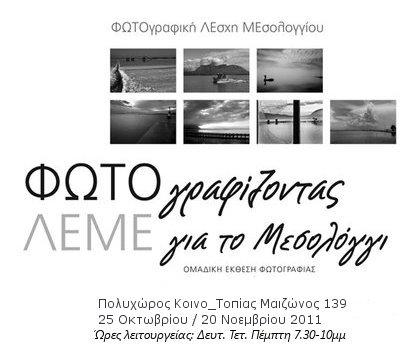 Ομαδική έκθεση της Φωτογραφικής Λέσχης Μεσολογγίου στην Πάτρα
