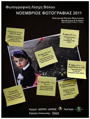 Νοέμβριος Φωτογραφίας 2011 - Αφίσα