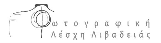 λογότυπο φωτογραφική λέσχη λιβαδειάς