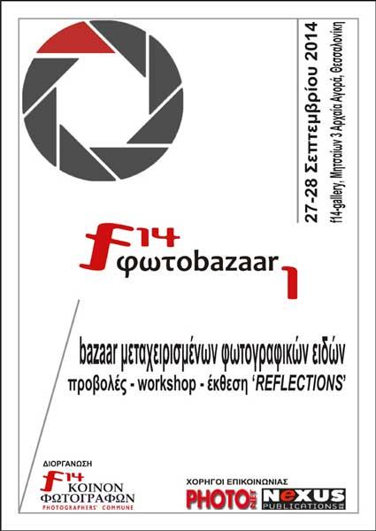 αφίσα φωτοbazaar
