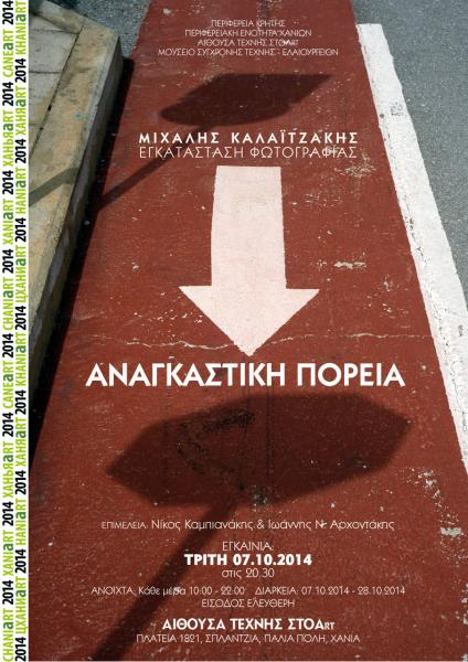 aφίσα έκθεσης
