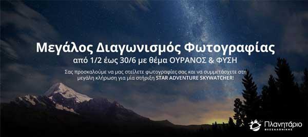 αφίσα διαγωνισμού