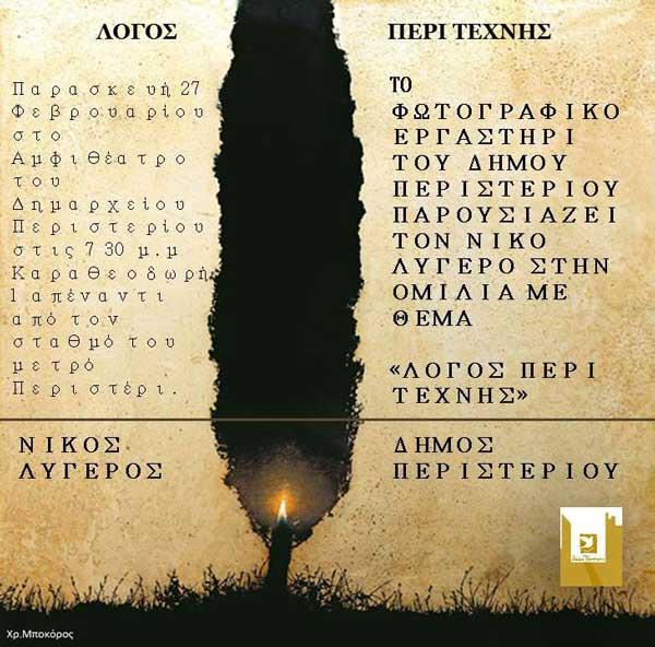 αφίσα ομιλίας