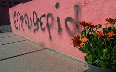 σύνθημα σε τοίχο
