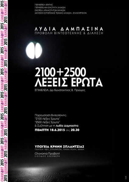 αφίσα προβολής