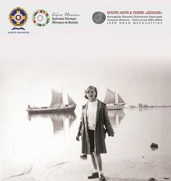 ένα κορίτσι στέκεται στη λιμνοθάλασσα του Μεσολλογίου και στο βάθος δύο ιστιοφόρα