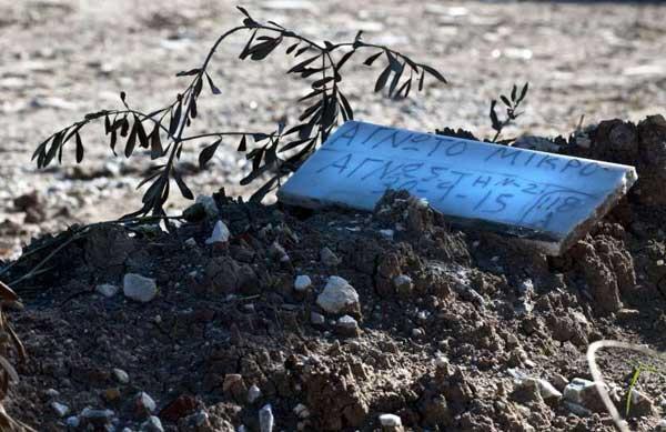 ένας τάφος με μία πλάκα η οποία γράφει «άγνωτο μικρό» και «άγνωστη 30-09-2015»