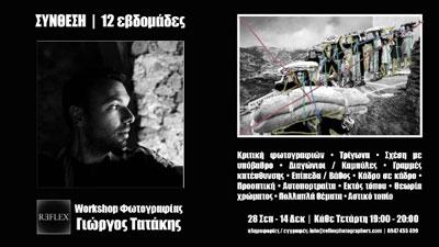 αφίσα σεμιναρίου με τον Γιώργο Τατάκη