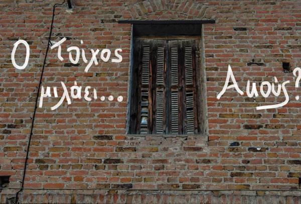 τοίχος, παράθυρο, ο τοίχος μιλάει, ακούς?