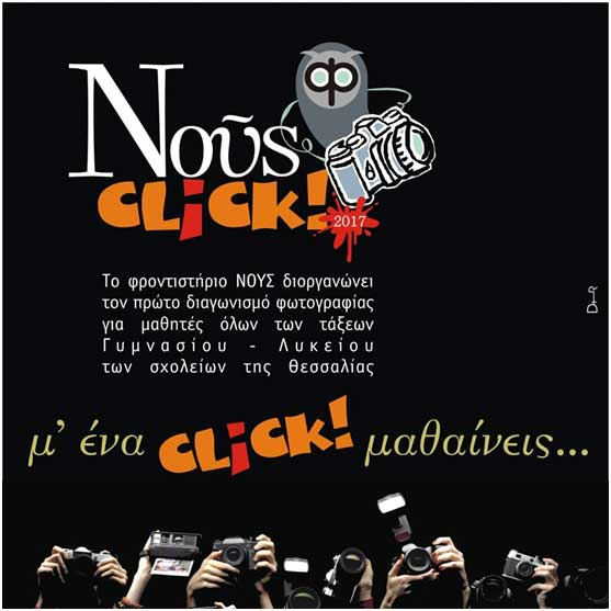 αφίσα δαιγωνισμού