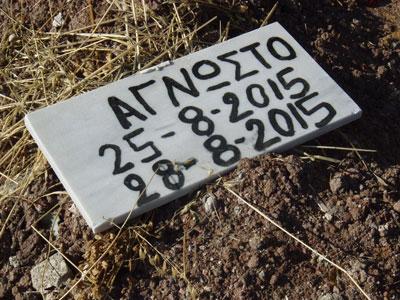 """μαρμάρινη επιγραφή """"άγνωστο, 25 - 8- 2015 / 28 - 8 - 2015"""""""