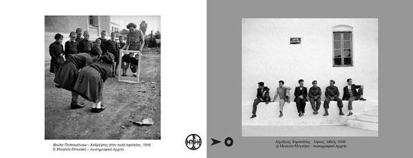δίπτυχο ασπρόμαυρων φωτογραφιών της Βούλας Παπαϊωάννου και του Δημήτρη Χαρισιάδη