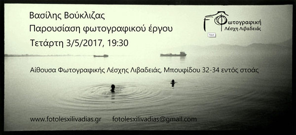 αφίσα παρουσίασης