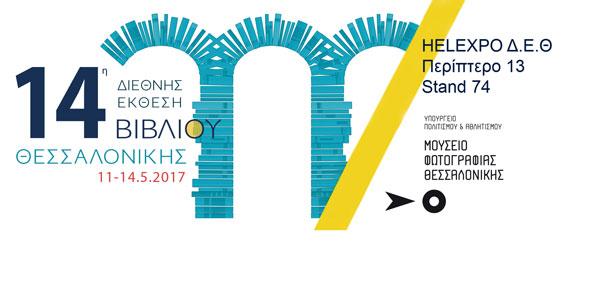 14η έκθεση βιβλίου Θεσσαλονίκης λογότυπο / λογότυπο ΜΦΘ