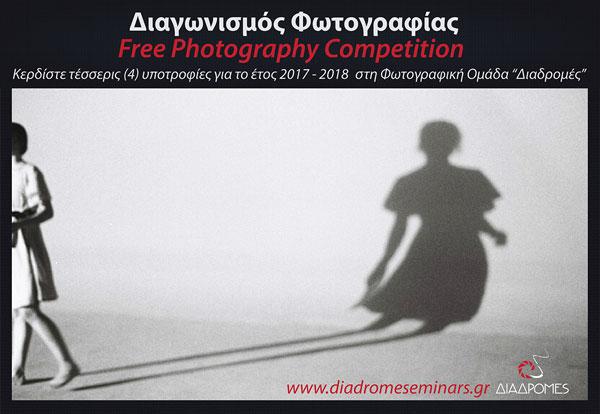 flyer διαγωνισμού - Φώτο εξωφύλλου: Κωνσταντίνα Παπανικολάου (Περσινή νικήτρια του διαγωνισμού)
