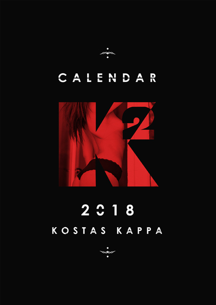 εξώφυλλο ημερολογίου