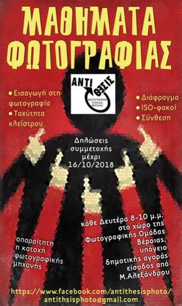 Αφίσα εδήλωσης