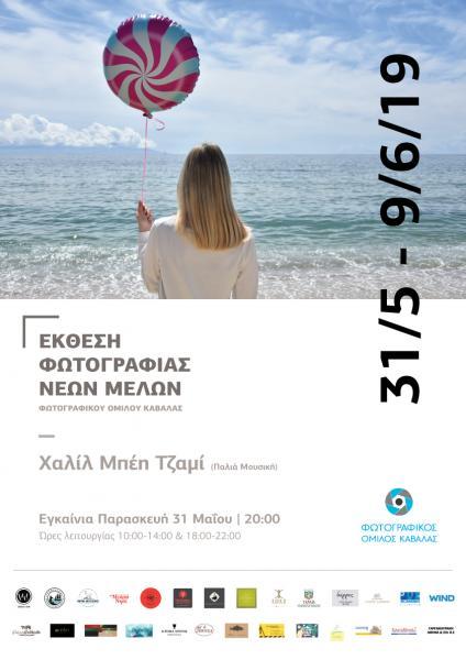 αφίσα έκθεση