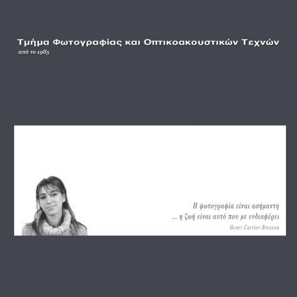 Τμήμα Φωτογραφίας και Οπτικοακουστικών Τεχνών - ΤΕΙ Αθήνας