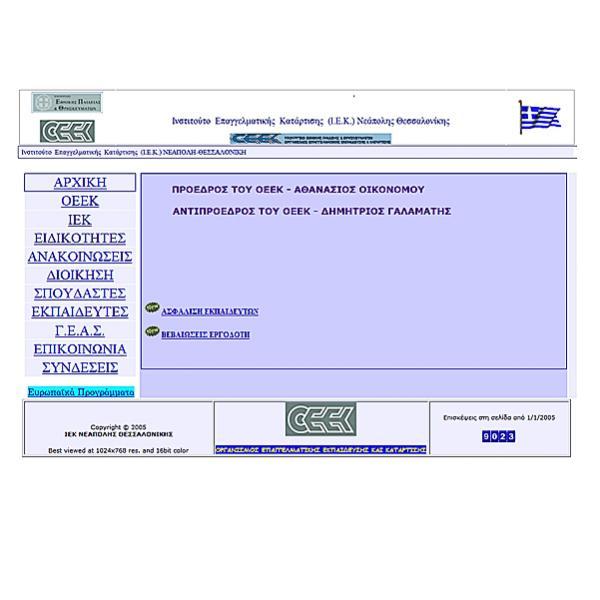 ιστοσελίδα Ι.Ε.Κ Νεάπολης