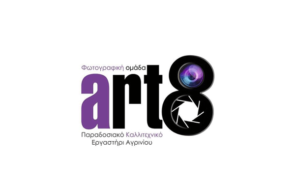 """λογότυπο Φωτογραφική Ομάδα """"Art8"""""""