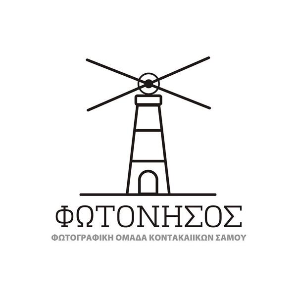 λογότυπο Φωτογραφική Ομάδα Κοντακαίϊκων Σάμου «Φωτόνησος»