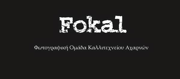 λογότυπο Φωτογραφική Ομάδα του Καλλιτεχνείου Αχαρνών (Fokal)