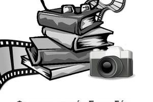 Φωτογραφικές σπουδές