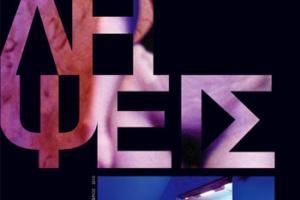 ΑντιΛήψεις - Τεύχος 22