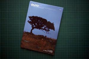 φωτογραφία βιβλίου