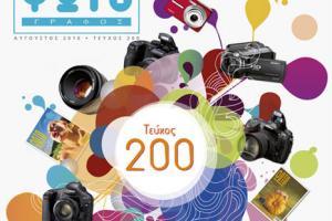 ΦΩΤΟγράφος - Τεύχος 200