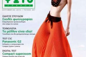 ΦΩΤΟγράφος - Τεύχος 201