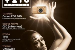 ΦΩΤΟγράφος - Τεύχος 204