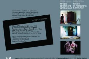 Συνάντηση-συζήτηση στο Μουσείο Φωτογραφίας Θεσσαλονίκης