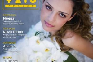 ΦΩΤΟγράφος - Τεύχος 208