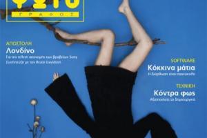 ΦΩΤΟγράφος - Τεύχος 210