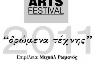 Δρώμενα Τέχνης 2011