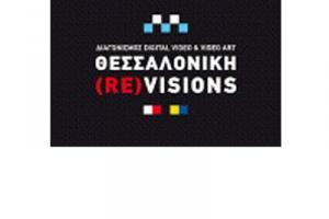 Θεσσαλονίκη (Re)Visions