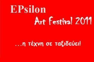 διαφημιστική αφίσα του ΕPsilon Art Festival