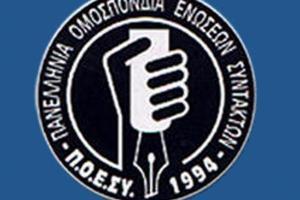 Logo πανελλήνιας ομοσπονδίας ενώσεων συντακτών