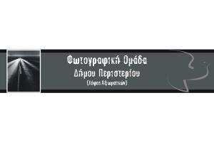 Mαθήματα Φωτογραφίας από τη Φωτογραφική Ομάδα του Δήμου Περιστερίου