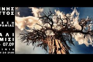 Έκθεση φωτογραφίας του Γιάννη Βρέττου στα Χανιά